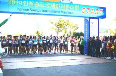 Songdo International Marathon 2018